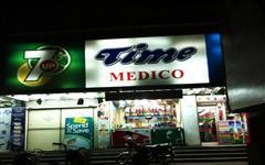 Time Medico Photo