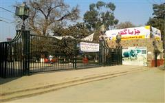Image of Bahawalpur Zoo